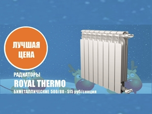Лучшая цена на радиаторы ROYAL THERMO.
